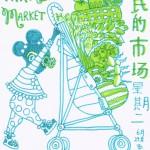 Malden Farmers Market July